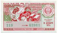 Денежно-вещевая лотерея. Лотерейный билет. 1973 год. (Новогодний выпуск).