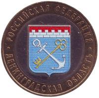 Ленинградская область, серия Российская Федерация. Монета 10 рублей, 2005 год, Россия. (цветная)