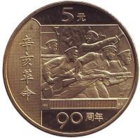 90 лет Революции. Монета 5 юаней. 2001 год, КНР.