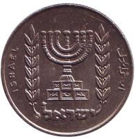 Менора (Семисвечник). Монета 1/2 лиры. 1968 год, Израиль. (XF-UNC).