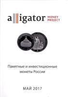 Каталог памятных и инвестиционных монет России. В.Г. Рыбин. Май, 2017 год.