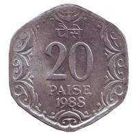 Монета 20 пайсов. 1988 год, Индия. (Без отметки монетного двора)