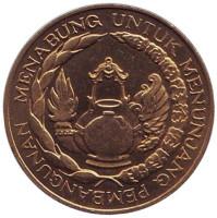 ФАО. Национальная программа энергосбережения. Монета 10 рупий. 1974 год, Индонезия. UNC.