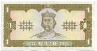 Владимир Великий. Банкнота 1 гривна. 1992 год, Украина.