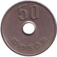 Монета 50 йен. 1981 год, Япония.