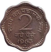 """Монета 2 пайса. 1963 год, Индия. (""""♦"""" - Бомбей)"""