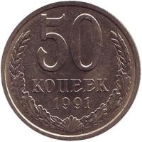 Монета 50 копеек, 1991 год (Л), СССР. UNC.