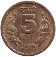 Монета 5 рупий. 2010 год, Индия. (Без отметки монетного двора). Из обращения.