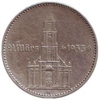 Гарнизонная церковь в Потсдаме (Кирха). Монета 2 рейхсмарки. 1934 (A) год, Третий Рейх.