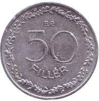 Монета 50 филлеров. 1953 год, Венгрия.
