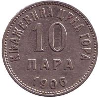 Монета 10 пар. 1906 год, Черногория.