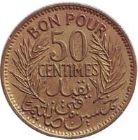Монета 50 сантимов. 1945 год, Тунис.