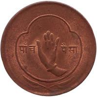 Монета 5 пайсов. 1955 год, Непал.