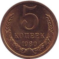 Монета 5 копеек. 1980 год, СССР. aUNC.