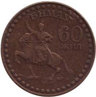 60 лет революции. Монета 1 тугрик. 1981 год, Монголия.
