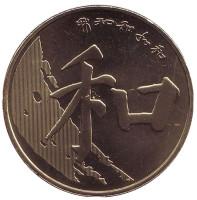 Китайская каллиграфия. Монета 5 юаней. 2017 год, Китай.