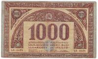 Бона 1000 рублей. 1920 год, Грузинская Республика.