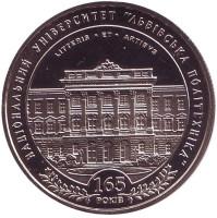 """165 лет Национальному университету """"Львовская политехника"""". Монета 2 гривны, 2010 год, Украина."""