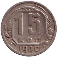 Монета 15 копеек. 1940 год, СССР.
