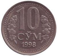 Монета 10 сумов. 1998 год, Узбекистан.