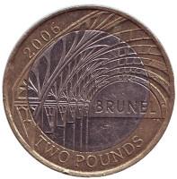 200 лет со дня рождения Изамбарда Кингдома Брюнеля. Станция Паддингтон. Монета 2 фунта. 2006 год, Великобритания.