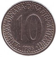 Монета 10 динаров. 1986 год, Югославия.