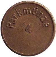 Parkmunze 4. Парковочный жетон. (Без надписи).