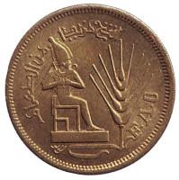 ФАО. Монета 10 мильемов. 1976 год, Египет.