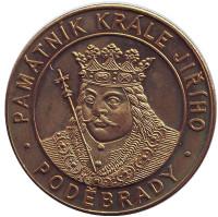 Йиржи из Подебрад. Король Чехии. Сувенирный жетон, Чехия.