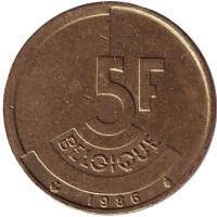 5 франков. 1986 год, Бельгия (Belgique).