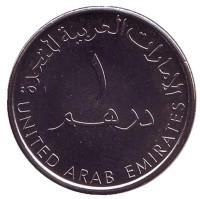 Школа Эмиратов. Монета 1 дирхам. 2018 год, ОАЭ.