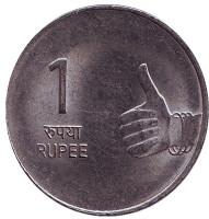 """Монета 1 рупия. 2007 год, Индия. (""""°"""" - Ноида)"""