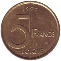 5 франков. 1996 год, Бельгия. (Belgique)