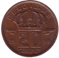 20 сантимов. 1958 год, Бельгия. (Belgique)