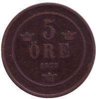 Монета 5 эре. 1875 год, Швеция.