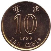 Монета 10 центов. 1998 год, Гонконг. UNC.