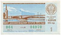 Денежно-вещевая лотерея. Лотерейный билет. 1974 год. (Выпуск 1).
