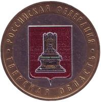 Тверская область, серия Российская Федерация. Монета 10 рублей, 2005 год, Россия. (цветная)