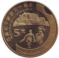 50 лет присоединению Тибета к Китаю. Монета 5 юаней. 2001 год, КНР.