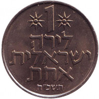 Монета 1 лира. 1968 год, Израиль. (XF-UNC).