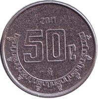 Монета 50 сентаво. 2011 год, Мексика.