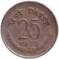 "Монета 25 пайсов. 1975 год, Индия. (""*"" - Хайдарабад)"