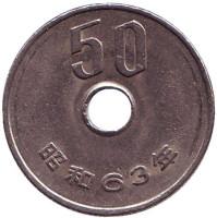 Монета 50 йен. 1988 год, Япония.