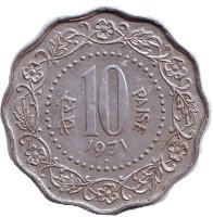 """Монета 10 пайсов. 1971 год, Индия. Алюминий. (""""♦"""" - Бомбей)"""