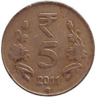 "Монета 5 рупий. 2011 год, Индия. (""*"" - Хайдарабад)."