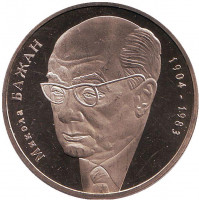 Николай Бажан. Монета 2 гривны. 2004 год, Украина.