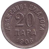 Монета 20 пар. 1906 год, Черногория.