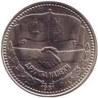 Дружба навеки. 1300 лет Болгарии - Русско-Болгарская дружба. Монета 1 лев. 1981 год, Болгария.