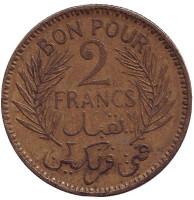 Монета 2 франка. 1945 год, Тунис.