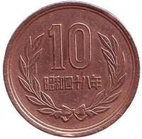 Монета 10 йен. 1973 год, Япония.